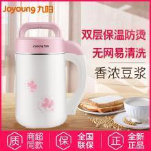 Joyoung/九阳全钢多功能全自动无网研磨豆浆机 DJ12B-A01SG