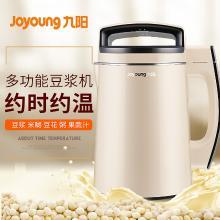 Joyoung/九阳 DJ13B-D79SG双预约全自动智能豆浆机