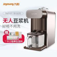 九阳(Joyoung)无人豆浆机自动清洗破壁无渣家用预约DJ10R-K1(赠轻养熟料礼盒)