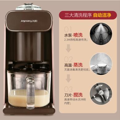 九陽(Joyoung)豆漿機智能家用咖啡飲品機 全自動清洗無人破壁機 DJ10R-K1