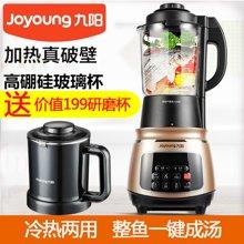 九阳(Joyoung)JYL-Y15高速破壁料理机豆浆带加热料理机