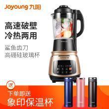 Joyoung/九阳 加热破壁料理机婴儿辅食豆浆智能家用多功能JYL-Y15(赠象印保温杯,颜色随机)