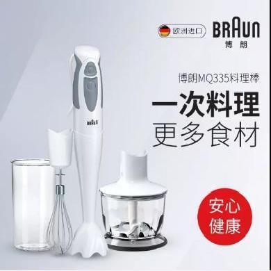 博朗(BRAUN) MQ335多功能嬰兒輔食料理棒進口家用攪拌料理機小型