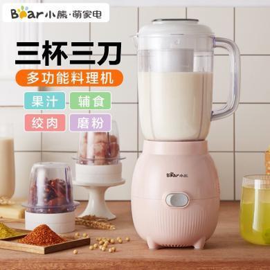 小熊(Bear)嬰兒輔食機 寶寶料理機榨汁機電動家用迷你多功能便攜式果汁杯豆漿研磨絞肉機小型攪拌器 LLJ-B12S1 帶濾網豆漿款
