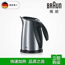 博朗(BRAUN) WK600 极速加热电热水壶 不锈钢