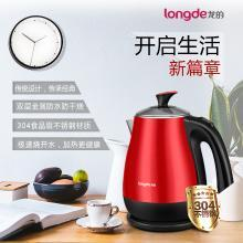 龙的(longde)龙的电热水壶 家用电水壶 LD-SH1702