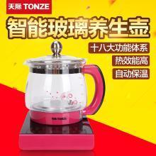 天际(TONZE) 养生壶多功能1.6L煎药壶煮茶壶玻璃电水壶BJH-160C