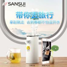 山水(SANSUI) 即热式饮水机电水壶迷你便携式 家用办公出差旅行小型电热水瓶口袋水机 SKS17
