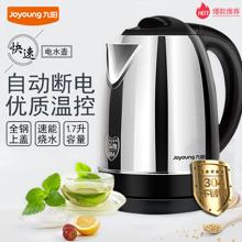 九阳(Joyoung) 电热水壶304钢烧水壶 1.7升JYK-17C10