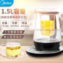 美的 (Midea) 养生壶 燕窝壶多功能加厚玻璃煮茶器 电水壶 电热水壶花茶壶 煮茶定温保温GE1512a