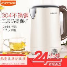 九阳 K17-W67 电水壶 多段保温 热水壶 1.7L双层防烫 无缝内胆 烧水壶