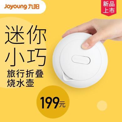 九陽(Joyoung)折疊電熱水壺旅行便攜式旅游燒水宿舍家用小型迷你水壺 K06-Z2