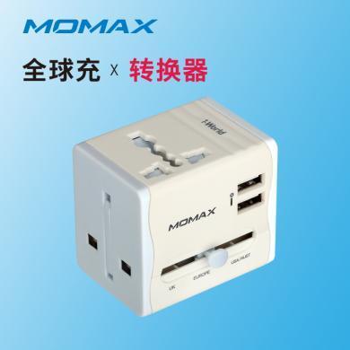 摩米士(MOMAX) 全球通用出國旅行充電器雙USB多國電源轉換插頭插座充電器 白色