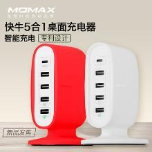 摩米士MOMAX 5口USB充电器QC3.0快充+Type-C充电器多口充电器充电头40W 红色