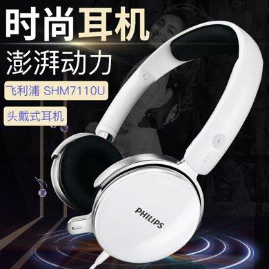 飛利浦(PHILIPS)耳機 耳麥 電腦 游戲 頭戴式 SHM7110