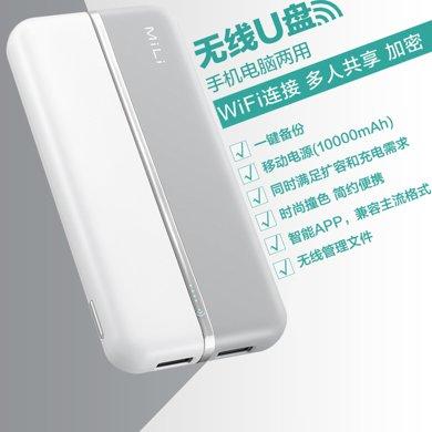 MiLi蘋果安卓無線WiFi手機U盤128G 10000毫安移動電源充電寶u盤