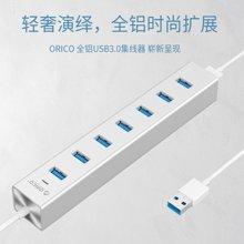 奥??疲∣RICO)H7013-U3 全铝高速USB3.0分线器7口HUB扩展USB3.0集线器