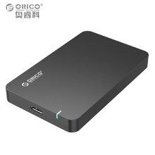 奥睿科(ORICO)2569S3 2.5英寸SATA串口笔记本移动硬盘盒USB3.0外置盒