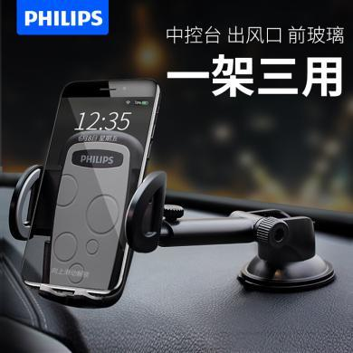 飛利浦(PHILIPS)多功能車載手機支架 吸盤 中控臺/出風口/前擋玻璃三用車載支架可伸縮 DLK35002