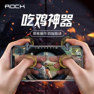 洛克ROCK吃雞按鍵抖音神器刺激戰場蘋果安卓通用游戲男女便攜B款 黑色