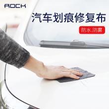 ROCK汽车划痕修复布防水纳米布擦车去痕车漆面修补抛光去污宝