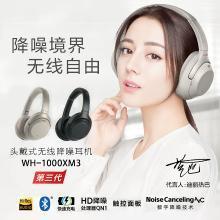 索尼(SONY)WH-1000XM3 高解析度无线蓝牙降噪耳机