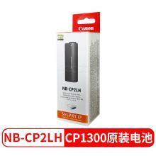 佳能(Canon)原装 NB-CP2LH便携照片打印机充电锂电池 适用于CP1300/CP1200/CP910 专用电池