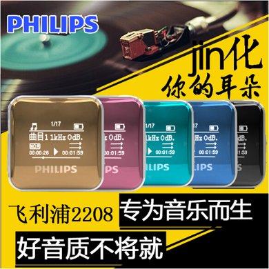飛利浦(PHILIPS)SA2208 飛聲音效8G 發燒無損迷你運動跑步MP3播放器 FM收音錄音