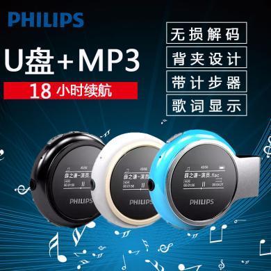 飛利浦(PHILIPS)SA5608 MP3播放器USB直插8G 運動計步器 FM收音錄音