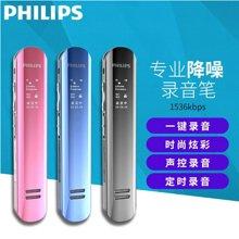 飞利浦(PHILIPS)VTR5200 8GB 学习会议采访 双麦克风数码录音笔