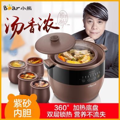 小熊(Bear)電燉鍋 電燉盅 煲湯鍋 紫砂燉鍋 家用陶瓷電砂鍋隔水燉 煮粥養生鍋 DDZ-B45Z1 4.5L