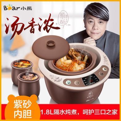 小熊(Bear)電燉鍋 1.8L紫砂電燉盅 1鍋3膽隔水燉煲湯鍋全自動煮粥鍋燕窩盅DDZ-C18Z3