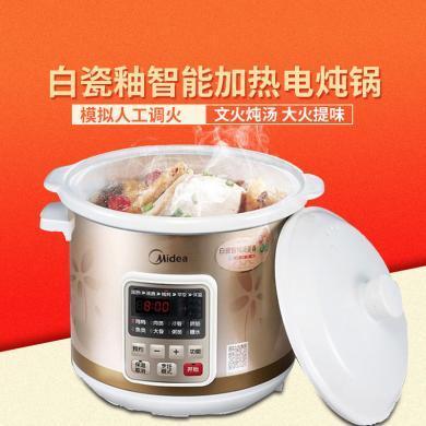 美的(Midea)电炖锅 MD-BGS40D 电炖盅 4L 电煮锅 电炖锅 白瓷釉 煮粥 全自动