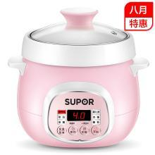 【寶寶輔食】蘇泊爾 DZ09YC807B-20 冰糖水電燉盅 酸奶煲湯煮粥電燉鍋0.9L
