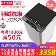 Panasonic/松下 松下洗衣机XQB80-X8155波轮全自动羽绒服洗衣机变频大容量静音