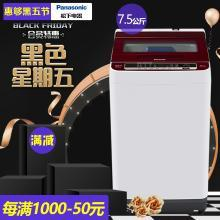 Panasonic/松下 XQB75-F7231 7.5公斤家用全自动波轮洗衣机大容量