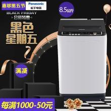 Panasonic/松下 松下洗衣机XQB85-T8021 全自动洗衣机8.5kg大容量波轮爱妻号