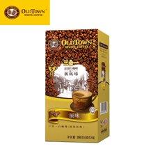OldTown马来西亚原装进口旧街场速溶白咖啡 三合一原味5条盒装