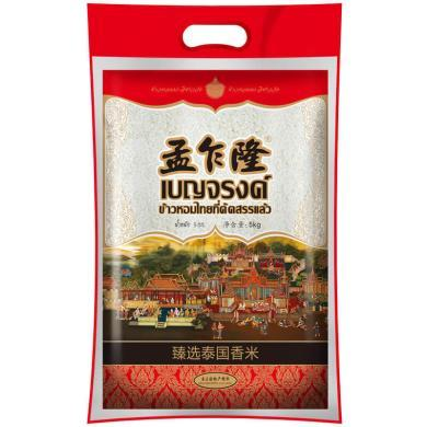 孟乍隆臻选泰国香米(5kg)