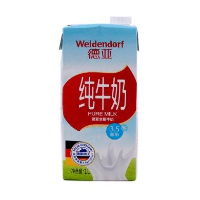 德亞全脂牛奶(1L)