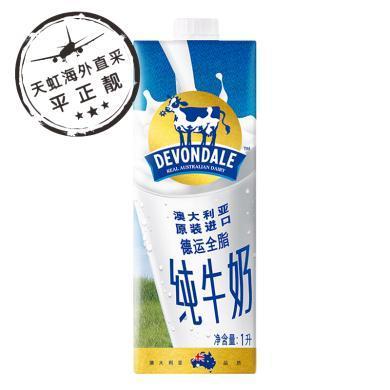 #!德運全脂純牛奶(1L)