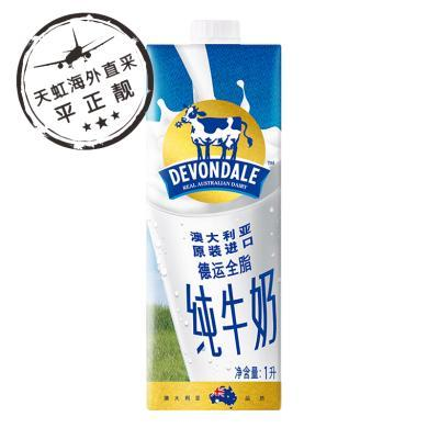XA德運全脂純牛奶 JK1 TY1(1L)