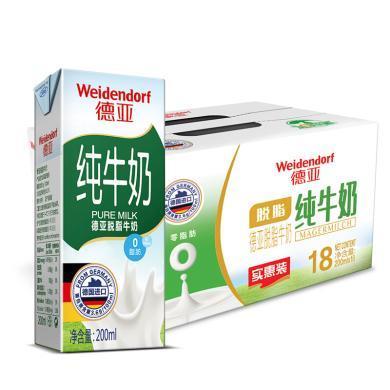 德亞脫脂牛奶(實惠裝)(200ml*18)