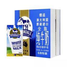 澳大利亚进口牛奶德运 (Devondale )全脂牛奶200ml*24盒/箱