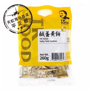 $老楊咸蛋黃餅干(260g)