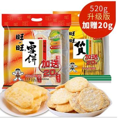 旺旺雪饼仙贝大包家庭装520g米果膨化食品非油炸儿童休闲零食小吃批发