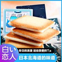 日本進口零食小吃北海道白色戀人巧克力夾心曲奇餅干12枚新春禮盒