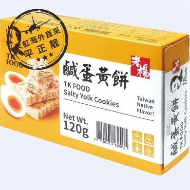 #老楊咸蛋黃餅干(120g)