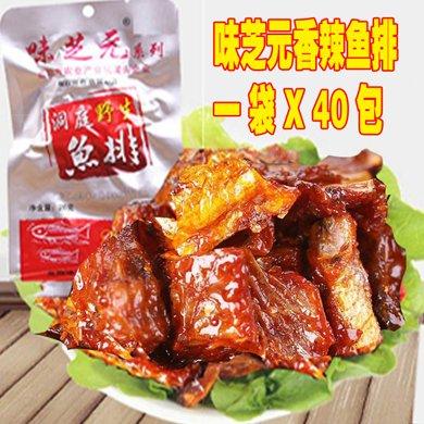 【湖南特产】湖南益阳特产味芝元香辣鱼排洞庭湖野生辣鱼块鱼尾 40包