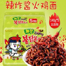 韩国进口三养火鸡面超辣奶油味火鸡面新款干脆面130g*5